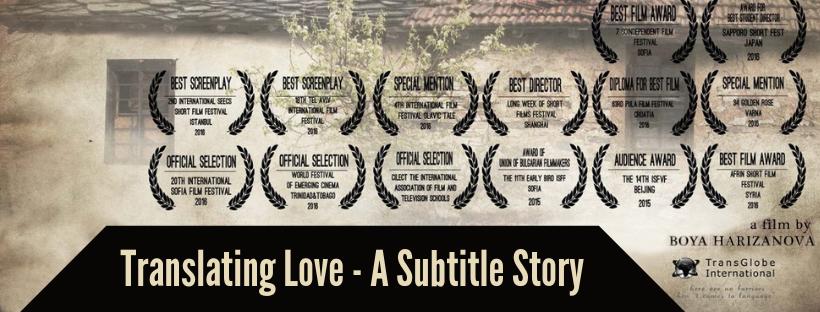 Една любовна история за превод на субтитри