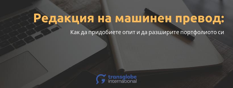 Редакция на машинен превод: Първи стъпки