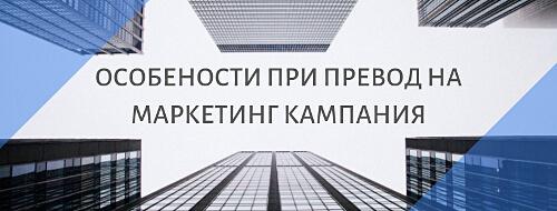 Маркетингови преводи - Статия