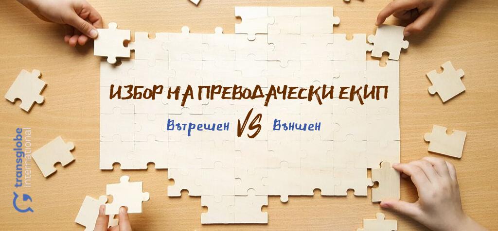 Преводачески екип: Как да изберете между вътрешен и външен?