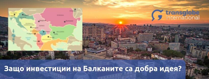 Защо инвестиции на Балканите са добра идея