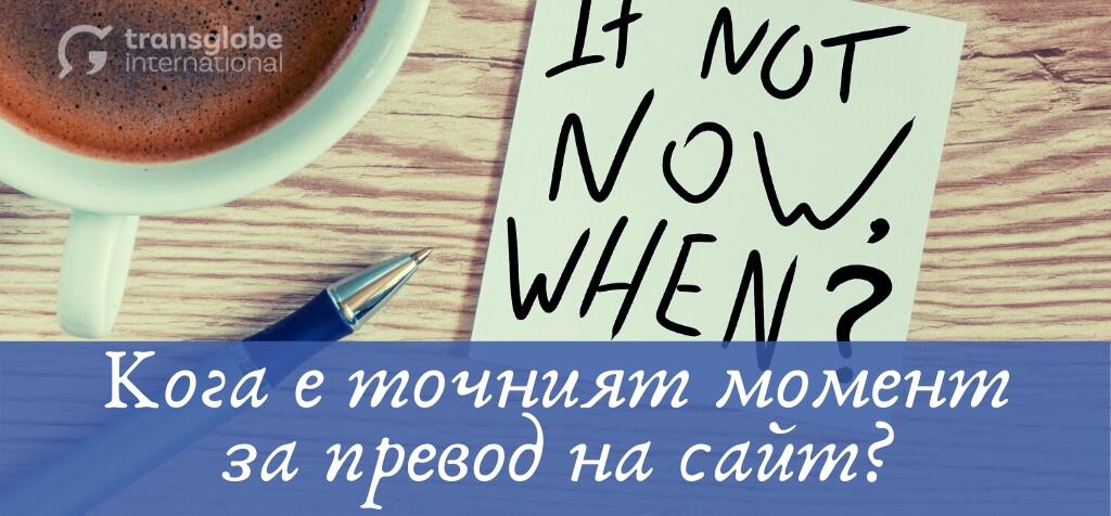Кога е точният момент за превод на сайт?