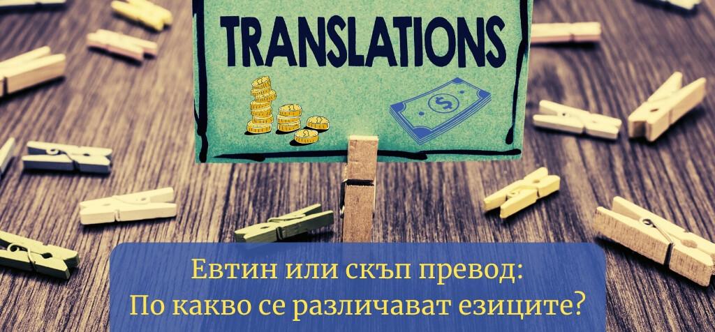 Евтин или скъп превод: По какво се различават езиците?